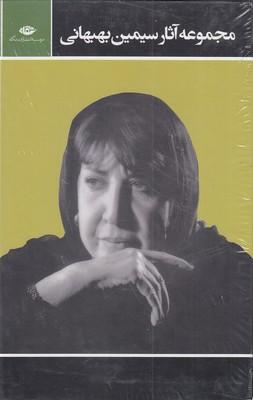 مجموعه-آثار-سيمين-بهبهاني(3جلدي-قابدار)نگاه