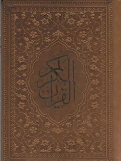 قرآن-كريم(جلد-سخت-چرم-لب-طلا-جيبي)