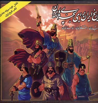 تاريخ-ايران-براي-بچه-هاي-ايران-(مجموعه13جلدي)