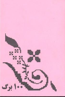 دفترياداشت(طرح-قديم)