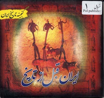 گنجينه-تاريخ-ايران-(مجموعه-60جلدي)
