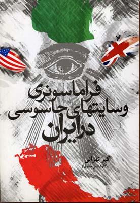 فراماسونري-و-سايتهاي-جاسوسي-در-ايران