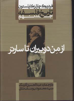 تاريخ-فلسفه-(9)از-من-دوبيران