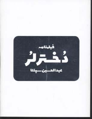 دختر-لر(فيلمنامه-رقعي)موزه-سينما