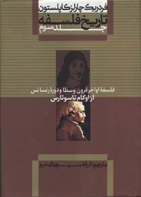 تاريخ-فلسفه-(3)از-اوكام-تا-سوئارس(وزيري)علمي-فرهنگي