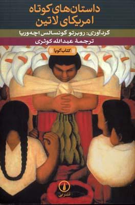 كتاب-گويا(داستانهاي-كوتاه-لاتين)رقعي-با-cd-نشرني