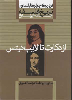 تاریخ-فلسفه-(4)از-دکارت-تا-لایب(وزیری)علمی-فرهنگی