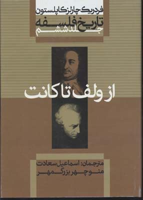 تاریخ-فلسفه(6)از-ولف-تا-کانت(وزیری)علمی-فرهنگی