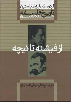 تاریخ-فلسفه-(7)از-فیشته-تا-نیچه(وزیری)علمی-فرهنگی