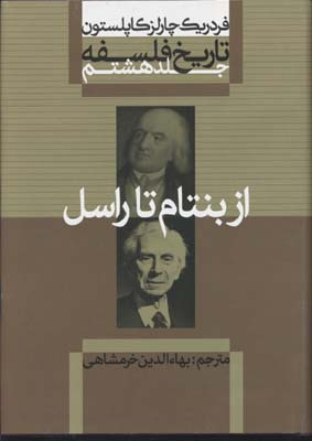 تاریخ-فلسفه(8)از-بنتام-تا-راسل(وزیری)علمی-فرهنگی