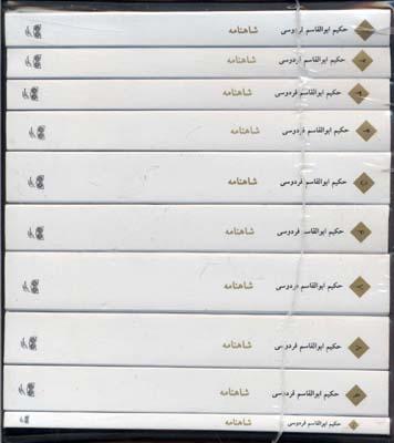 شاهنامه-(10جلدي)-