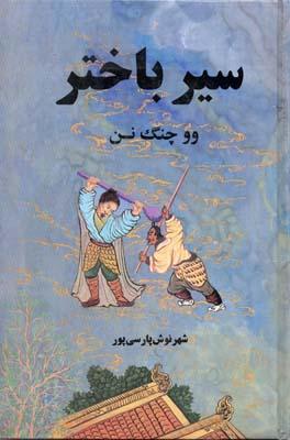 سير-باختر(2جلدي)
