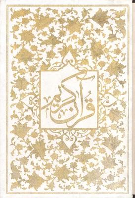 قرآن-سفيد