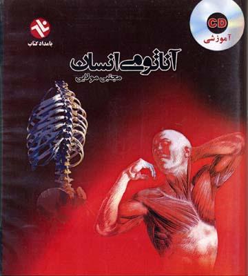 آناتومي-انسان-cd