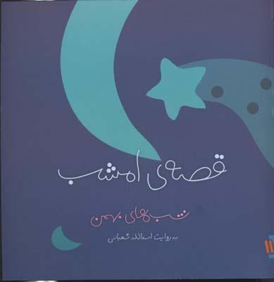 قصه-ي-امشب-شب-هاي-بهمن