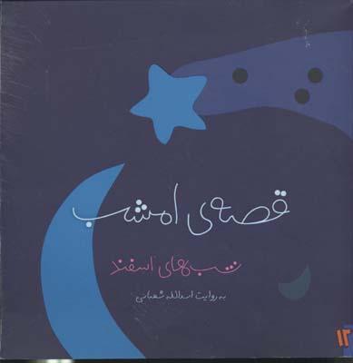 قصه-ي-امشب-شب-هاي-اسفند