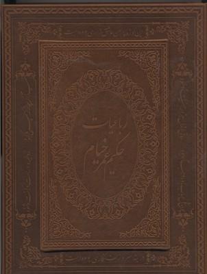 رباعيات-خيام(وزيري-معطر-گلاسه-جعبه-دار)