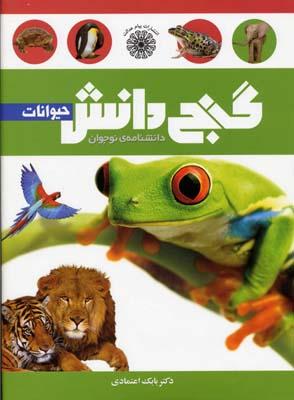 دانشنامه-نوجوان---حيوانات---گنج-دانش