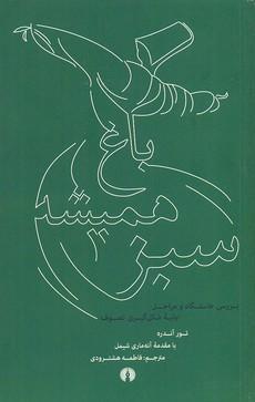 مجموعه-دايره-المعارف-كوچك-من(10جلدي2(قابدار)محراب
