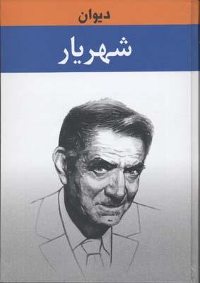 ديوان-شهريار(2جلدي)