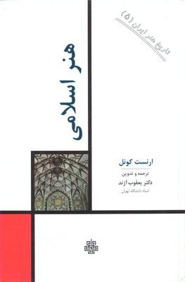 تاريخ-هنرايران5--هنر-اسلامي