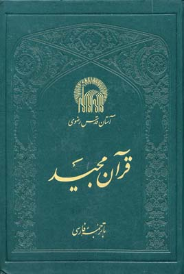 قرآن-مجيد-