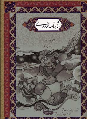 شاهنامه-فردوسي(rرحلي-قابدار-قهوه-اي)پارميس