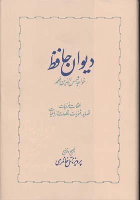 ديوان-حافظ-(2جلدي)