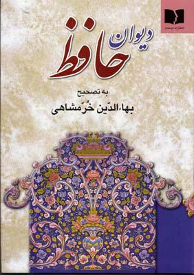 ديوان-حافظ(rوزيري)دوستان