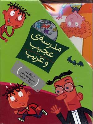 پك-مدرسه-عجيب-وغريب(15جلدي)