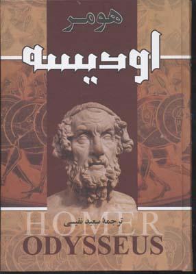ايلياد-و-اوديسه(2جلدي-Rوزيري-قابدار)الهام