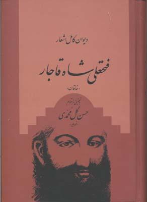 ديوان-كامل-فتحعلي-شاه-قاجار