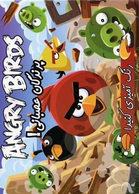 پرندگان-عصباني---رنگ-آميزي-كنيد