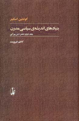 بنيادهاي-انديشه-ي-سياسي-مدرن-(2جلدي)