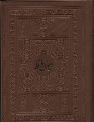ديوان-حافظ-به-انضمام-فال