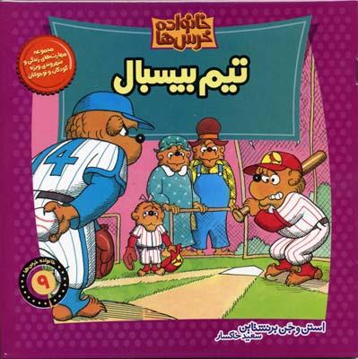 خانواده-خرس-ها-(9و10)-همراه-با-dvd