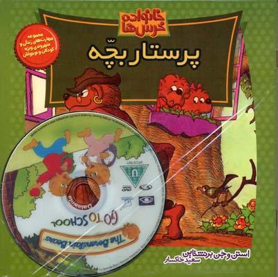 خانواده-خرس-ها(1و2و20و26و31و36)همراه-DVD