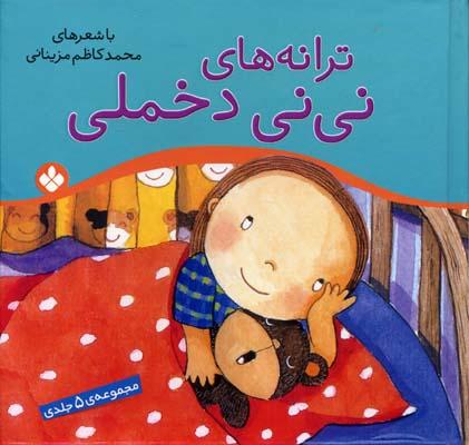 مجموعه-ترانه-هاي-ني-ني-دخملي-(5جلدي)