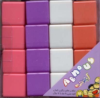 مكعب-هاي-رنگين-كمان-(16-عدد-مكعب-رنگي)