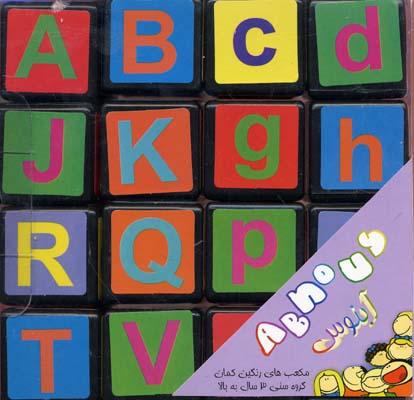 حروف-الفباي-رنگين-كمان-(16-عدد-مكعب-رنگي)