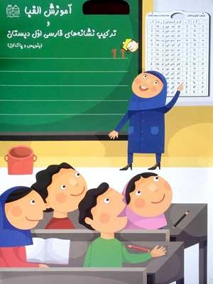 آموزش-الفبا--جدول-نشانه-ها-صامتها