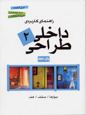 راهنماي-كاربردي-طراحي-داخلي-(3جلدي)