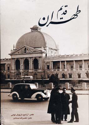 طهران-قديم-