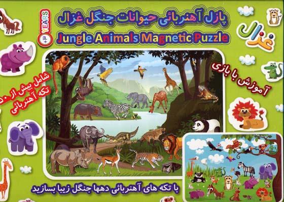 پازل-آهنربائي-حيوانات-جنگل