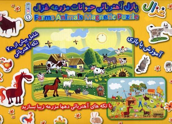 پازل-آهنربايي-حيوانات-مزرعه