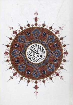 قرآن-بدون-ترجمه(سفيد)