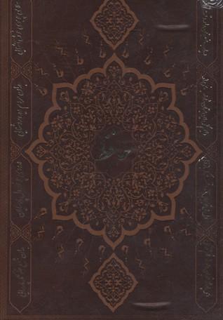 ديوان-حافظ-انضمام-فال(چرم-قابدار-وزيري)