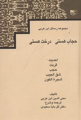 مجموعه-رسائل-ابن-عربي
