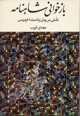 بازخواني-شاهنامه