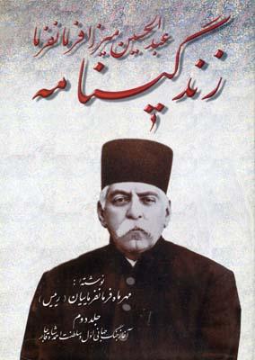 زندگينامه-عبدالحسين-ميرزا-فرمانفرما-(2جلدي)